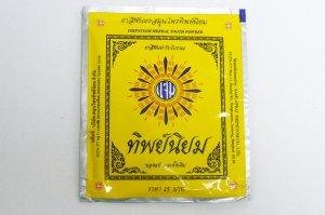 画像1: ThipNiyom 40g         ハーブ歯磨き粉  (粉末タイプ)