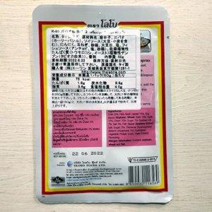 画像3: ガパオ炒めの素   12個